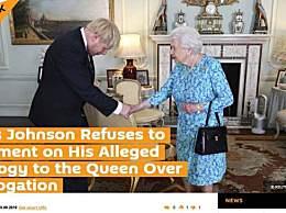 英首相向女王道歉是怎么回事?约翰逊拒绝置评