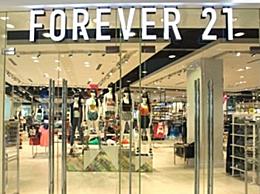 Forever21官网怎么没了 Forever21为什么退出中国