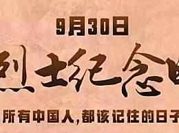 9月30日是烈士纪念日 烈士纪念日由来介绍