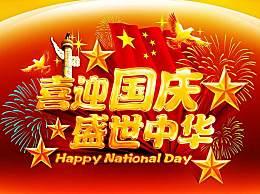 国庆祝福语简短句子 国庆祝福语的短信内容