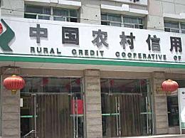 农村信用社贷款有什么要求 农村信用社贷款条件政策大全