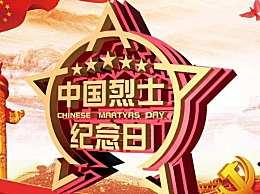 烈士纪念日是哪一天 中国烈士纪念日为什么设立在9月30日