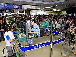 十一日均出入境旅客将达198万!同比增长2.7%