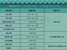 北京十一期间哪些免门票公园一览