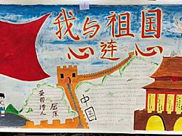 新中国成立70周年国庆节手抄报内容文字精选汇总