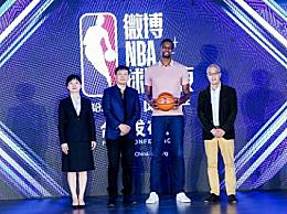 微博NBA球迷之夜!10月9日在上海东方体育中心举行