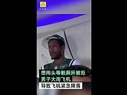 乘客被拒使用头等舱厕所 男子大闹飞机致使航班迫降
