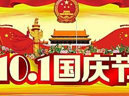 国庆节学校单位放假通知范文 国庆节放假通知模板怎么写