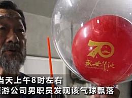 国庆气球疑飘北海道!消息传回中国网友们乐了
