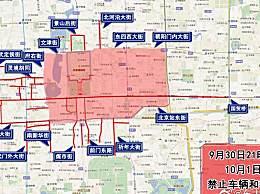 北京国庆期间交通管制 国庆期间多条地铁线路运营时间调整