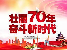 新中国成立70周年演讲稿!我对祖国的深情表白一段话