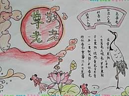 关于重阳节的手抄报怎么画?重阳节手抄报模板及内容