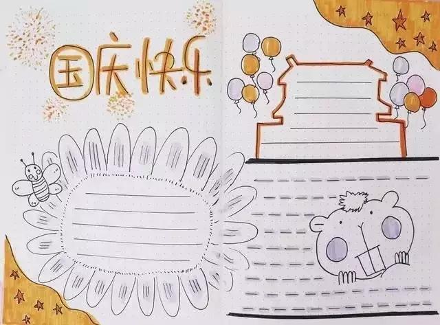 新中国成立70周年国庆节手抄报内容文字好看版面设计
