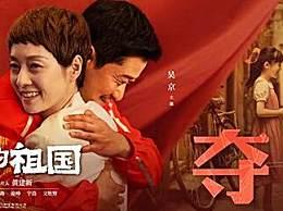电影我和我的祖国演员表一览 中国实力派明星全来了