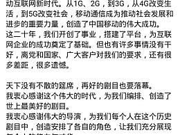 中国移动总裁李跃退休致辞 李跃履历介绍