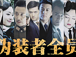 国产经典谍战剧排行榜前十名 评分9.0以上的谍战剧有哪些