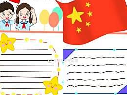 国庆节简单手抄报大全 国庆节手抄报简单又漂亮字少