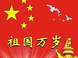 国庆节手抄报内容资料 赞美祖国的句子大全