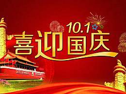 国庆节简短祝福语大全 国庆节给老师领导的祝福语短信