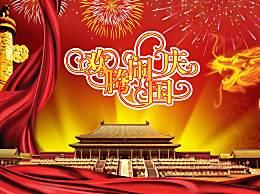 祝福祖国70华诞贺词寄语 国庆70周年送给祖国简短祝福语