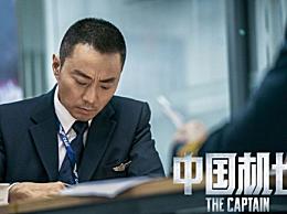 中国机长自带4D效果引争议!观众大赞还原度高
