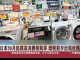 日本掀起囤货浪潮 因十月份消费税将上调