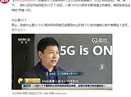 华为回应6G研发 估计还需要10年的时间