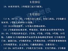 国庆期间北京地铁几号线停运?部分地铁线路车站进行运营调整