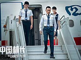 电影中国机长好看吗?中国机长豆瓣影评及剧情简介