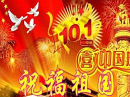 欢度国庆节的诗词诗篇大全 精选十一国庆节主题诗词诗句