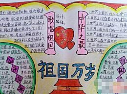 十一国庆节手抄报内容素材 国庆节主题手抄报资料介绍