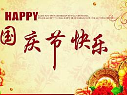 国庆节赞颂祖国的祝福语汇总 十一国庆节歌颂赞美祖国的祝福语大全