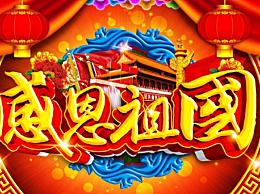 喜迎国庆节的喜庆诗词30句 欢度十一国庆节的祝福语精选