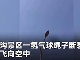 景区氢气球绳断裂 外出旅游注意安全