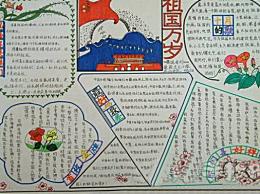 庆祝新中国成立70周年国庆节手抄报图片大全简单易画