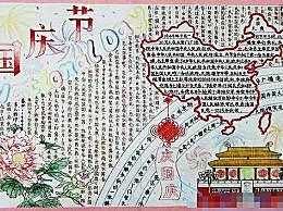 建国70周年国庆节手抄报 国庆节手抄报文字内容