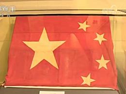 汶川地震中救出的国旗被评为二级文物 讲述废墟里国旗的故事