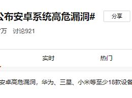谷歌公布安卓系�y高危漏洞 受影��O�涠加心男�
