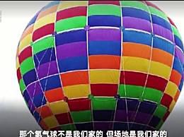 氢气球绳断裂2人遇难最新消息 事故原因揭晓让人痛心!