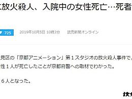京阿尼火灾事件遇难人数升至36人 纵火案嫌疑人终于揭晓
