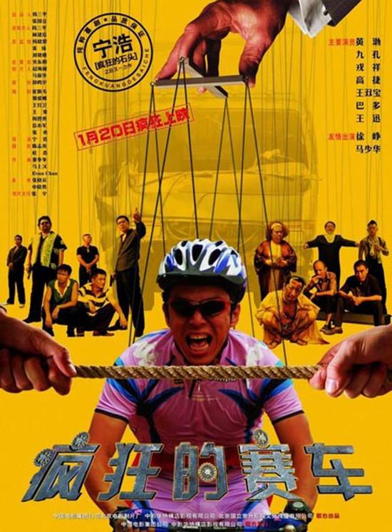 黃渤高分電影有哪些?黃渤經典電影排行榜前十名