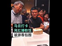 马云打卡网红博物馆