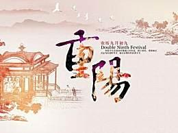 重阳节的来历 重阳节的传统习俗有哪些