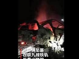 江西小车坠入铁轨 5人死亡现场太惨烈