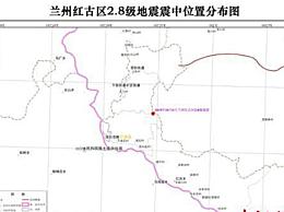 兰州2.8级地震