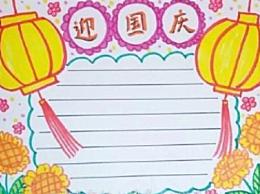国庆节手抄报简单易画