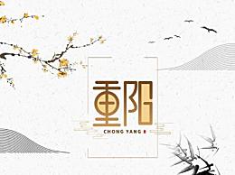 重阳节的来历起源介绍