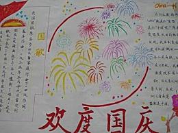 国庆节手抄报简单又漂亮!国庆70周年手抄报模板