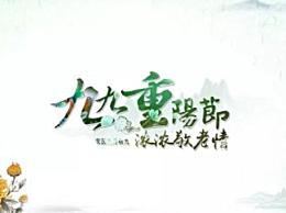 重阳节出生的男孩女孩是什么星座 重阳节出生的人命运运势解析