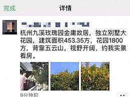 金庸杭州别墅出售 房子从未住过至今仍是毛坯